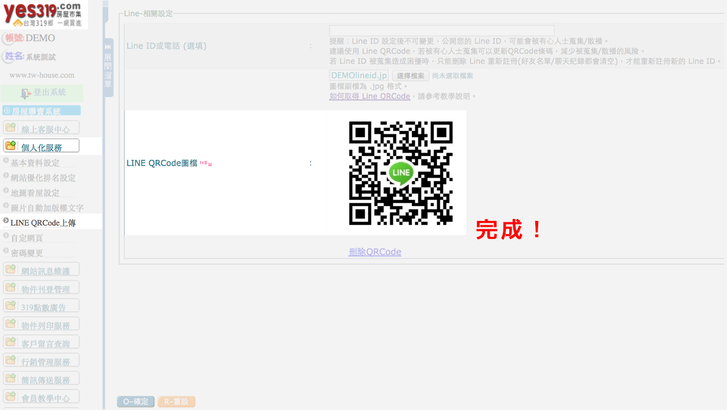 yes319_LineQrCode_步驟八