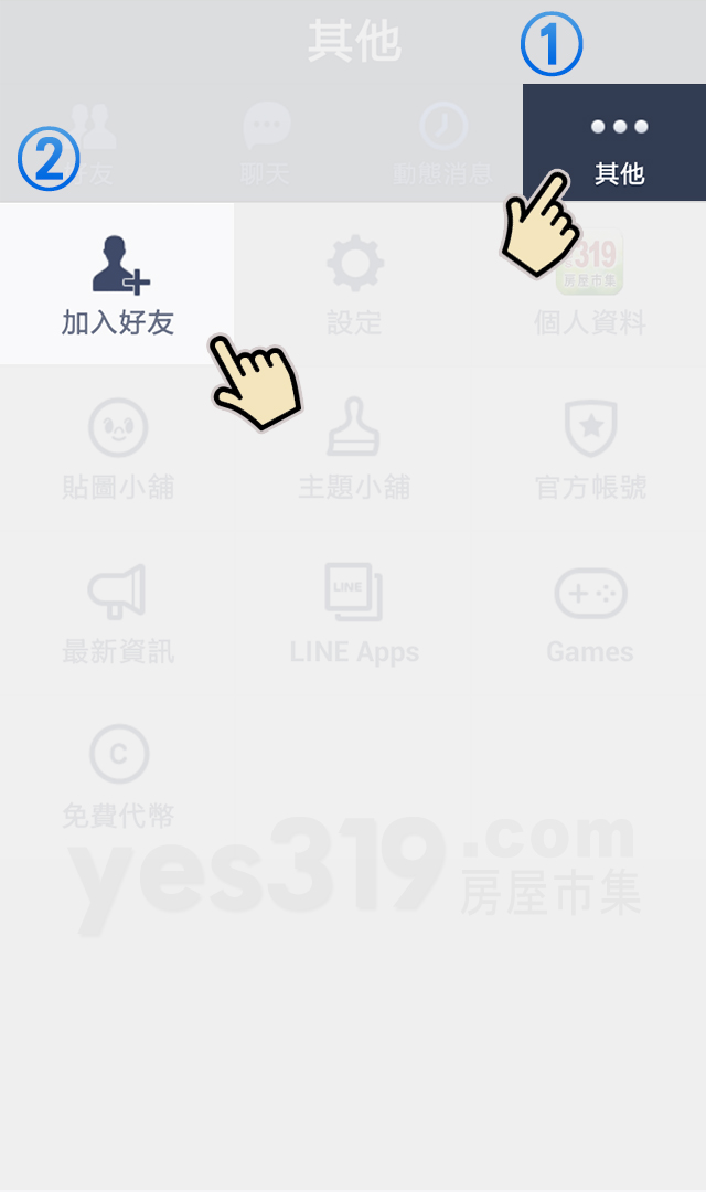 yes319_LineQrCode加好友Android_01a