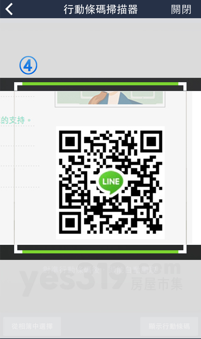 yes319_LineQrCode_步驟四(iPhone)