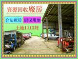 #南濱 #合法回收廠房