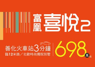 台南新建案-富凰喜悅2(透天別墅) 總價:698萬起