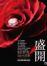 台北新建案-玫如台大四季-29301088 總價:5,508~6,200萬