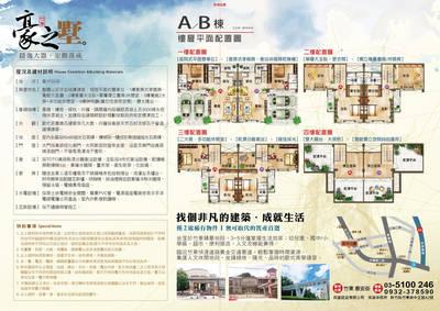 新竹新建案-崗石豪之墅 總價:1,680萬起