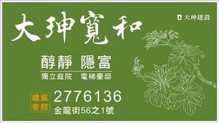 嘉義新建案-大珅寬和 嘉義公園旁 電梯 總價:價格未定