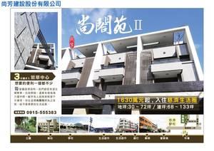 花蓮新建案-尚閤苑II面寬電梯雙車庫 總價:1,620~3,360萬