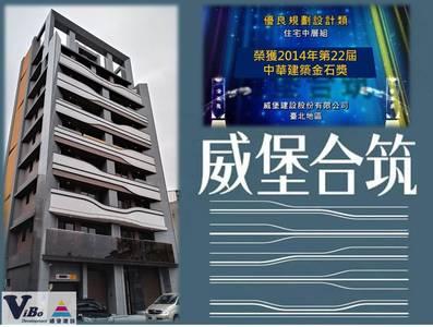 台北新建案-威堡合筑 總價:2,268~2,458萬