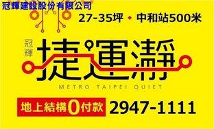 新北新建案-冠輝捷運瀞 總價:52~55萬/坪