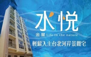 台北新建案-金星水悅 總價:1,480~2,580萬