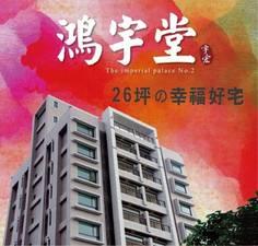 新北新建案-鴻宇堂 總價:750~832萬