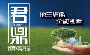 苗栗新建案-璞玉君鼎 總價:1,130~1,680萬