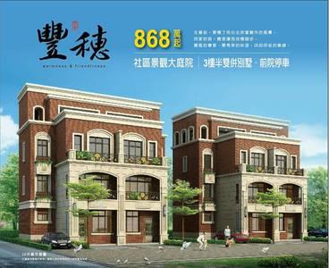 花蓮新建案-豐穗 總價:868~1,688萬