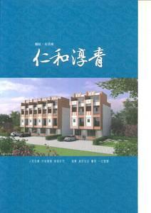 南投新建案-仁和淳青 總價:738~838萬