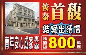 桃園新建案-侒泰首馥 總價:1,188~1,588萬