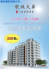 台東新建案-龍錸天第-心悅9F電梯華廈 總價:308萬起