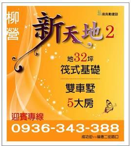 台南新建案-柳營新天地2 總價:10~12萬/坪