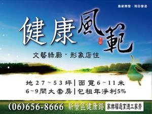 台南新建案-7健康風範~店住合一形象宅 總價:1,580萬起
