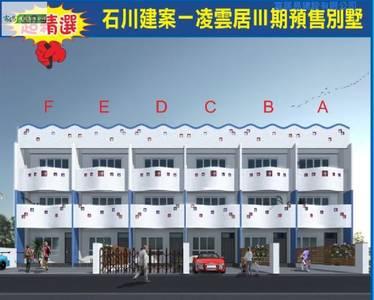 台東新建案-石川-凌雲居三期別墅 總價:700~830萬