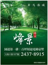 台中新建案-揚洲峰景 總價:5,688~5,888萬