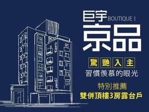 新竹新建案-巨宇京品 總價:758~1,288萬