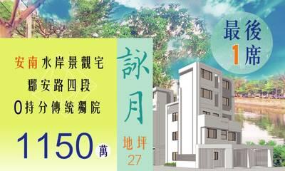 台南新建案-【詠月】 總價:963~1,200萬