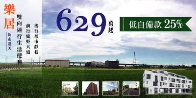 台南新建案-【樂居十二】 總價:506~680萬