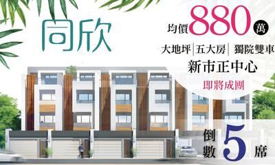台南新建案-【同欣】 總價:798~898萬