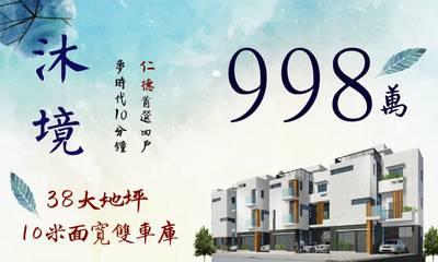 台南新建案-【沐境】 總價:1,038~1,088萬