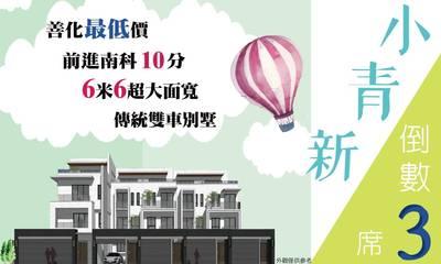 台南新建案-【小青新】 總價:833~872萬
