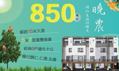台南新建案-【曉農】 總價:850~980萬