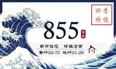 台南新建案-【四季欣悅】 總價:855~1,200萬