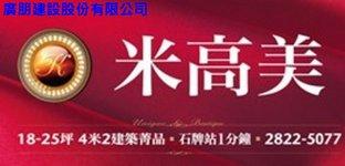 台北新建案-米高美 總價:1,400~1,450萬