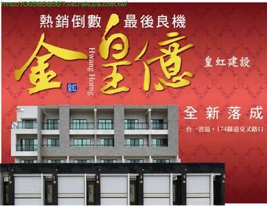 台南新建案-金皇億 總價:688~838萬