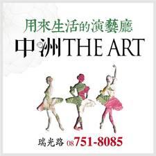 屏東新建案-中洲THEART 總價:1,020~1,400萬