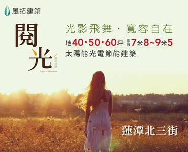 台南新建案-閱光 總價:1,850萬起