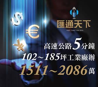 台南新建案-匯通天下 總價:1,511萬起