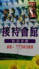 屏東新建案-傳奇II 總價:738~988萬