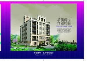 苗栗新建案-舜安二期文華學區 總價:693~803萬