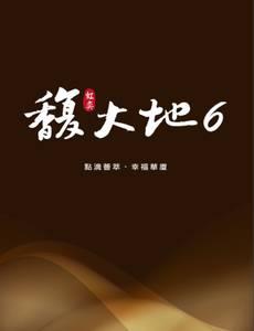 苗栗新建案-馥大地NO.6 總價:548~588萬