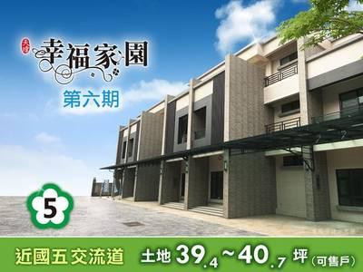 宜蘭新建案-幸福家園第六期 總價:950萬起