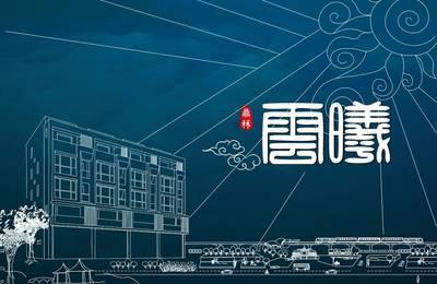 台中新建案-雲曦 總價:2,680~2,980萬